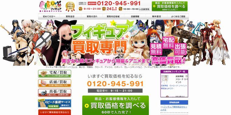 「フィギュア高く売れるドットコム」全国どこでも対応、諸手数料完全無料、完璧なフィギュア買取サイト!