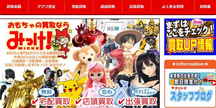 「みっけ!」おもちゃ買取専門店だから高額買取!フィギュア売るならおすすめ買取サイト!