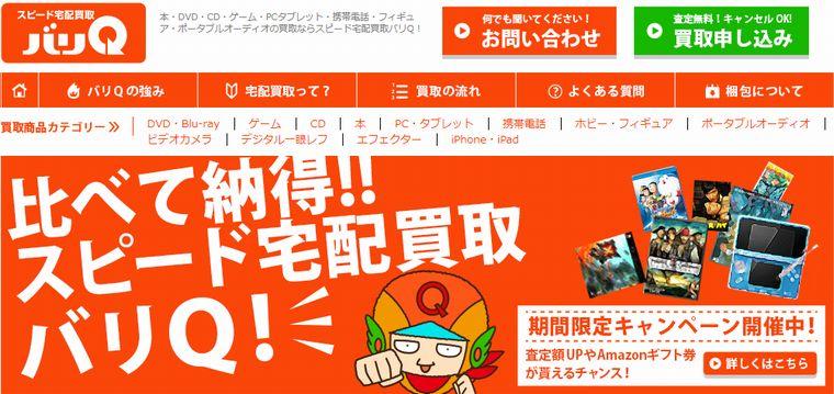 「バリQ」買取りアップの理由が明確!大量買取で最大10万円のボーナス